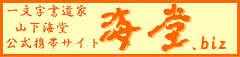 一文字書道家山下海堂公式サイト